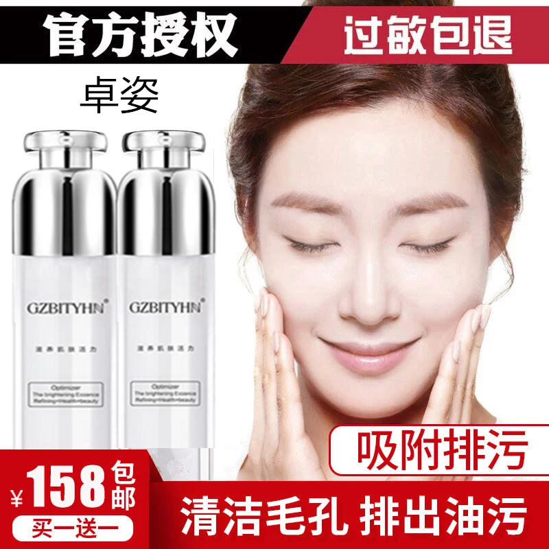 Xiurentang Zhuozi purifying and Balancing Massage Cream pore cleaning cream deep cleaning pores and discharging dirt