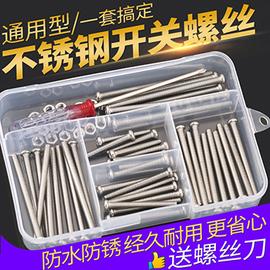 不锈钢86型开关插座面板安装螺钉M4圆头4/5/6/8/10cm公分加长螺丝