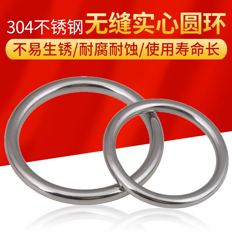 钢圈环 304不锈钢无痕圆环圆圈O型环实心无缝钢环吊床瑜伽连接环