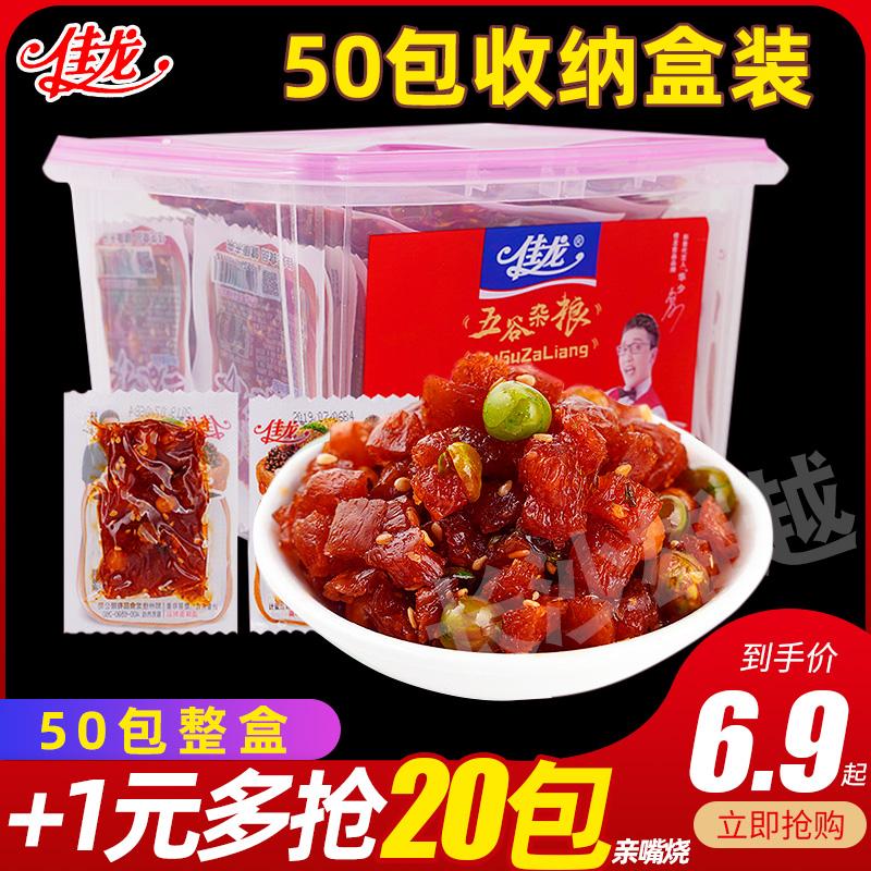 佳龍五谷雜糧辣條8090兒時懷舊麻辣小吃宿舍零食大禮包小包裝批發