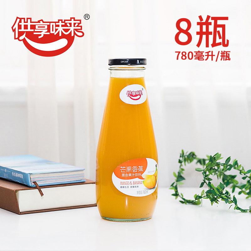 供享味来 浓缩芒果香蕉汁饮料大玻璃瓶装整箱商用果蔬汁780ml*8瓶,可领取30元天猫优惠券