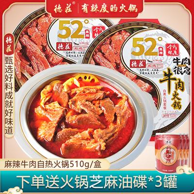 重庆德庄自热牛肉火锅510g*2盒有很多肉方便懒人自煮火锅荤菜版