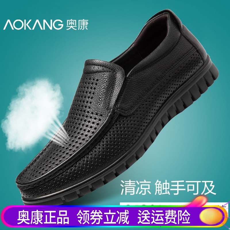 Aokang leisure leather sandals mens summer 2020 leather hollow leather shoes with breathable mesh and soft soled sandals