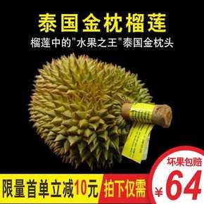 泰国金枕头榴莲进口带壳水果新鲜现摘当季特产2-10斤非猫山王包邮