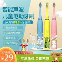 儿童电动牙刷自动小孩宝宝软毛3-6-8-14岁以上声波牙刷智能