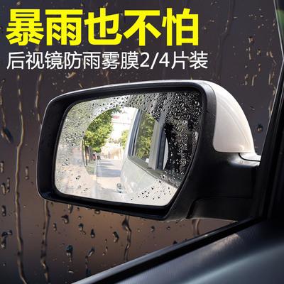优思居 汽车后视镜防雨眉挡 专用桥车镜子贴膜反光玻璃侧窗防雾膜