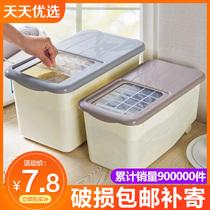 廚房密封米桶20斤裝面粉收納桶大米桶10kg防潮防蟲米缸家用儲米箱