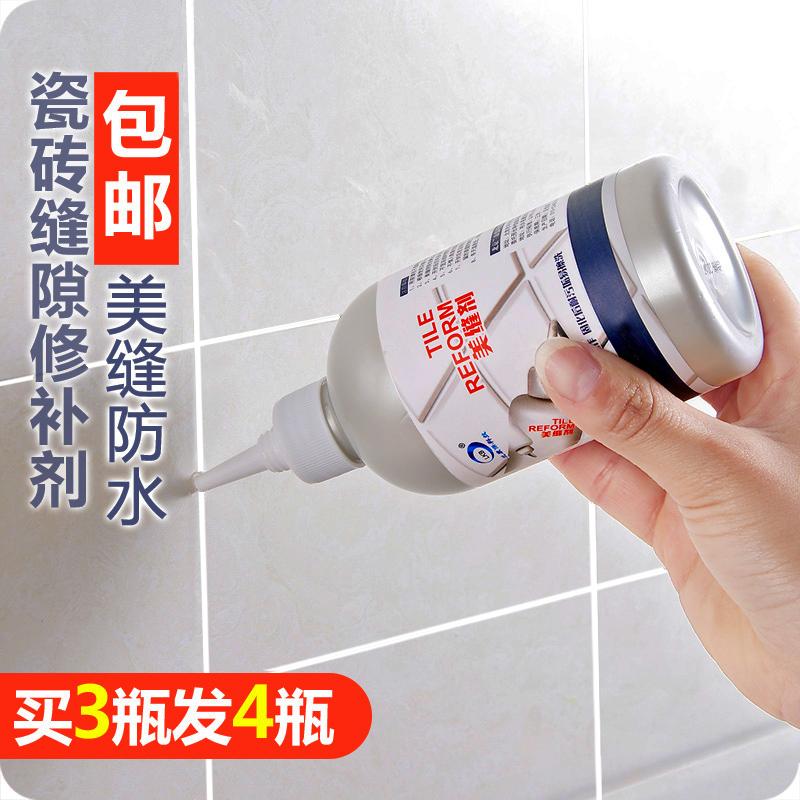 优思居 浴室地砖瓷砖专用美缝剂 卫生间墙面防水勾缝填缝剂补缝剂