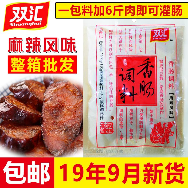 双汇香肠调料麻辣味200g 自制灌肠 四川风干腊肠香料佐料麻辣香肠