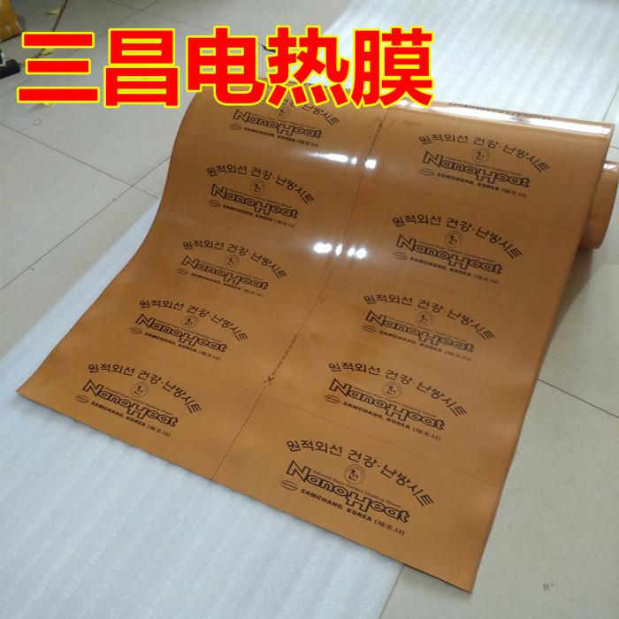 韩国进口三昌ptc电热膜面状膜电暖炕板碳纤维发热膜碳晶无辐射
