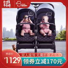 FORBABY双子のベビーカー軽量折りたたみが新生児横たわっできるエレベーターのプッシュBBバギーを取ることができます