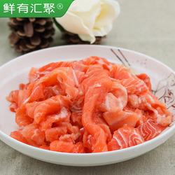 【鲜有汇聚】进口新鲜三文鱼碎肉