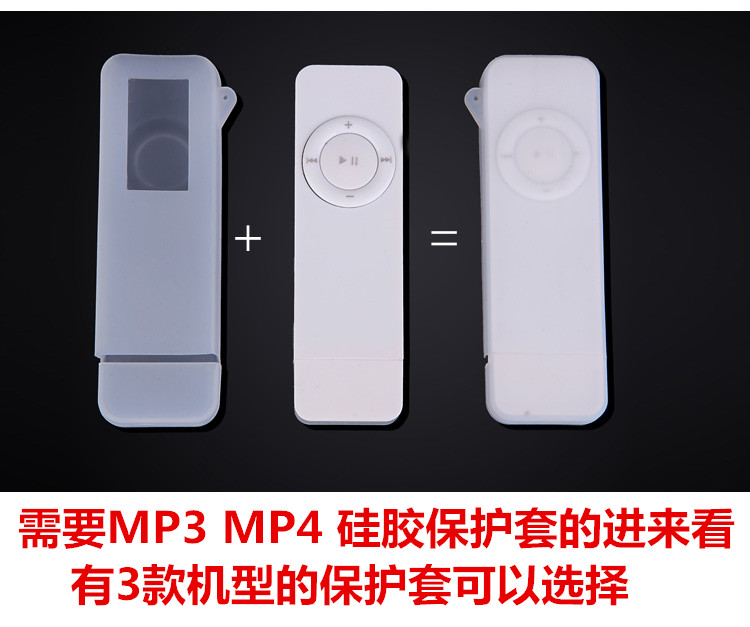 MP3MP4 защитный кожух силиконовый защитный кожух полоса жевание сахар U диск MP3 специальный защитный кожух MP4 специальный