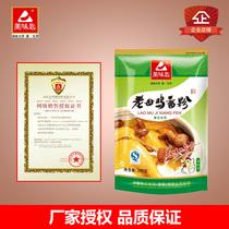 200g华馨香料肉类火锅汤底鸡精粉味精煲汤调料美味匙老母鸡香粉