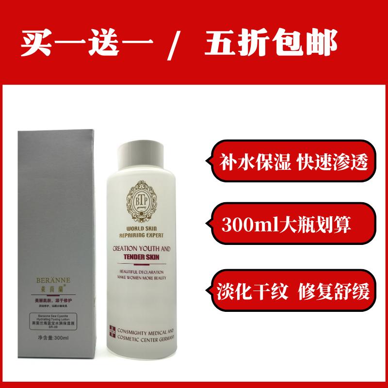 Rhineland cosmetics genuine hailanbao moisturizing liquid (conditioning liquid) 300ml hospital toner