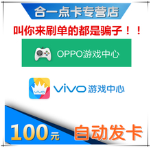 100 yuan bankable v-diamond recharge card oppo vivo 100 yuan 100 v-diamond cocoa game center card