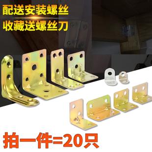 角碼角鐵90度直角加固連接件三角鐵固定支架承重家具支撐五金配件
