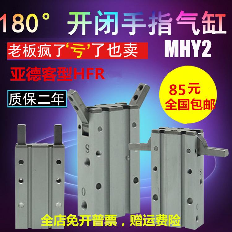 亚德客HFR气动手指气缸MHY2-10D16D20D25D机械开闭夹爪180度SMC型