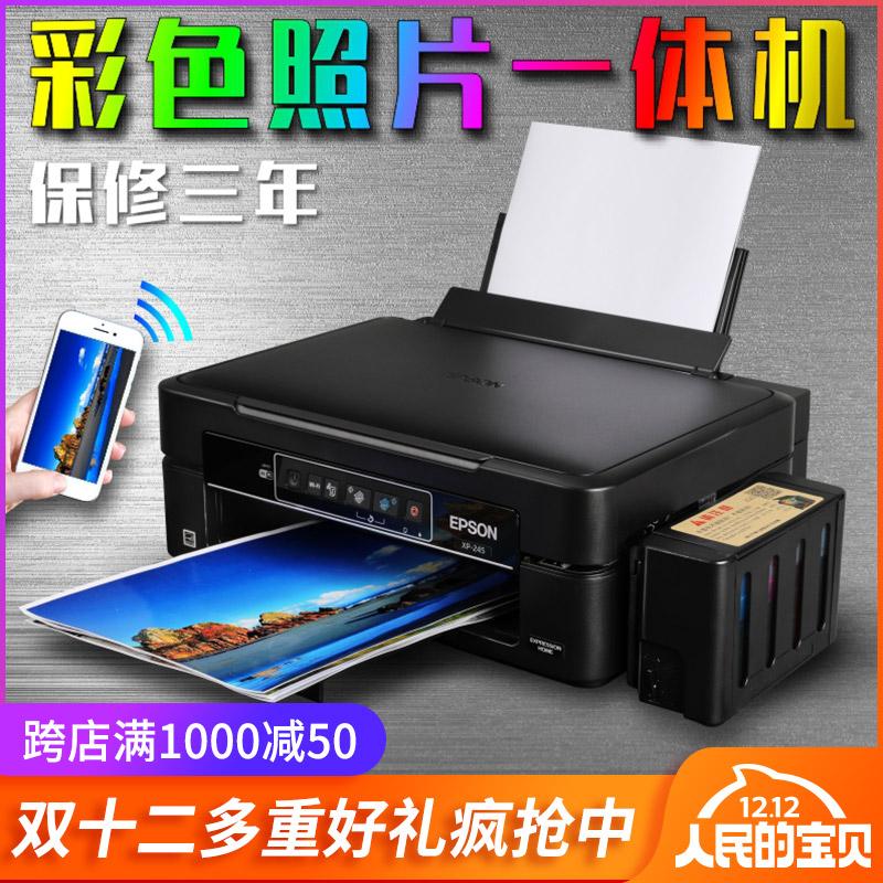 爱普生245彩色喷墨多功能一体机照片打印机家用小型复印办公连供