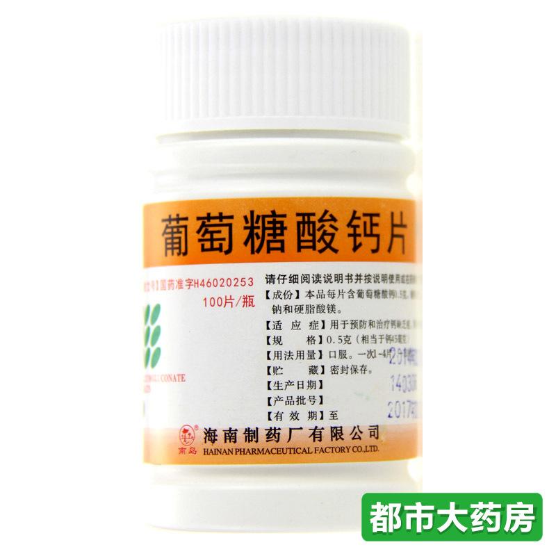 南岛 葡萄糖酸钙片100片补钙预防治疗钙缺乏佝偻病骨质酥松药品