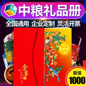 领20元券购买中粮礼品册1000型中秋节礼品卡20选