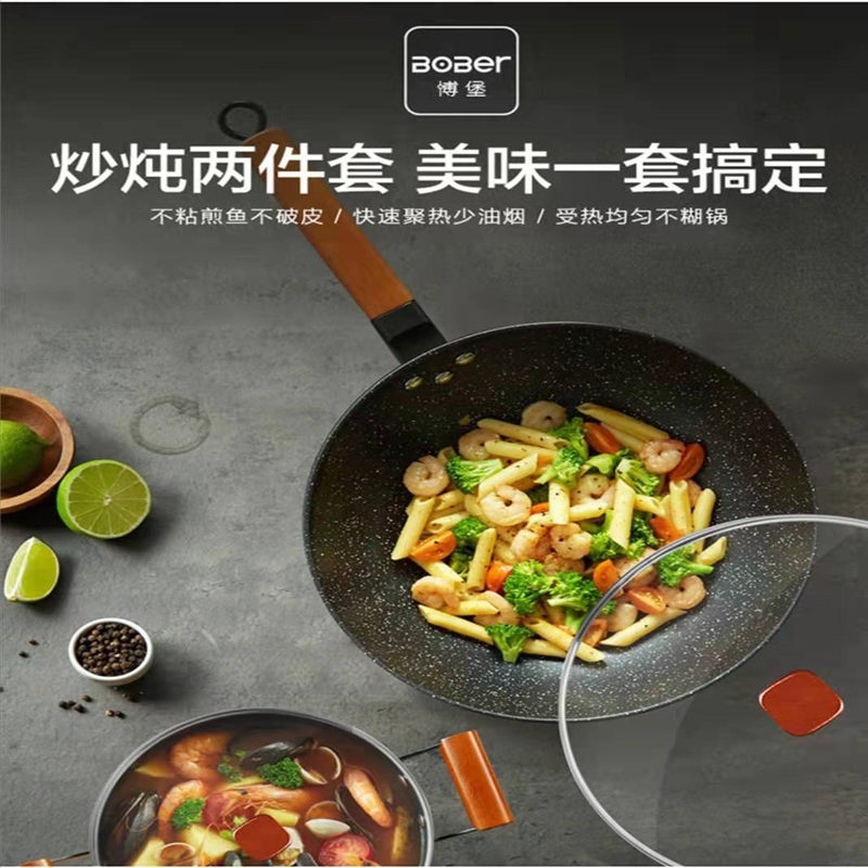 [only 70 sets] wok, steamer, two sets, gas stove, electromagnetic stove, general purpose, Maifanshi, non stick, less cooking fume