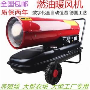 上海铭工燃油暖风机厂房大功率工业取暖器加温大棚养殖柴油热风机