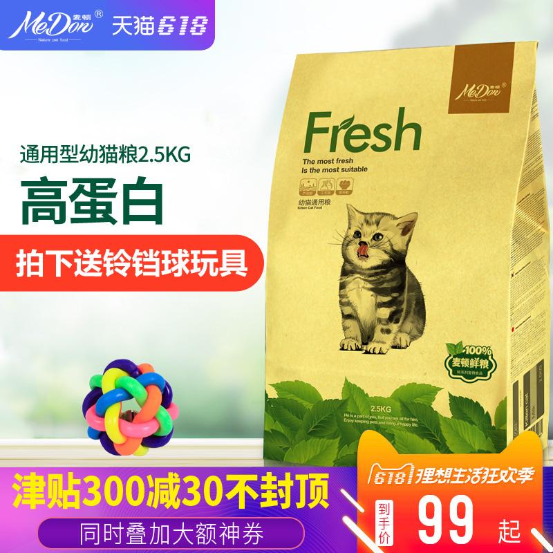 麦顿 猫粮怎么样,质量如何,好吗