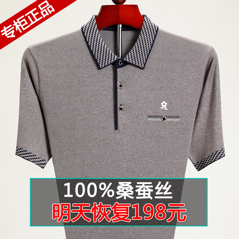 Special counter: silk short sleeve T-shirt, mens lapel. Silk polo shirt, middle-aged mens suit, 40-50 years old, fathers summer suit