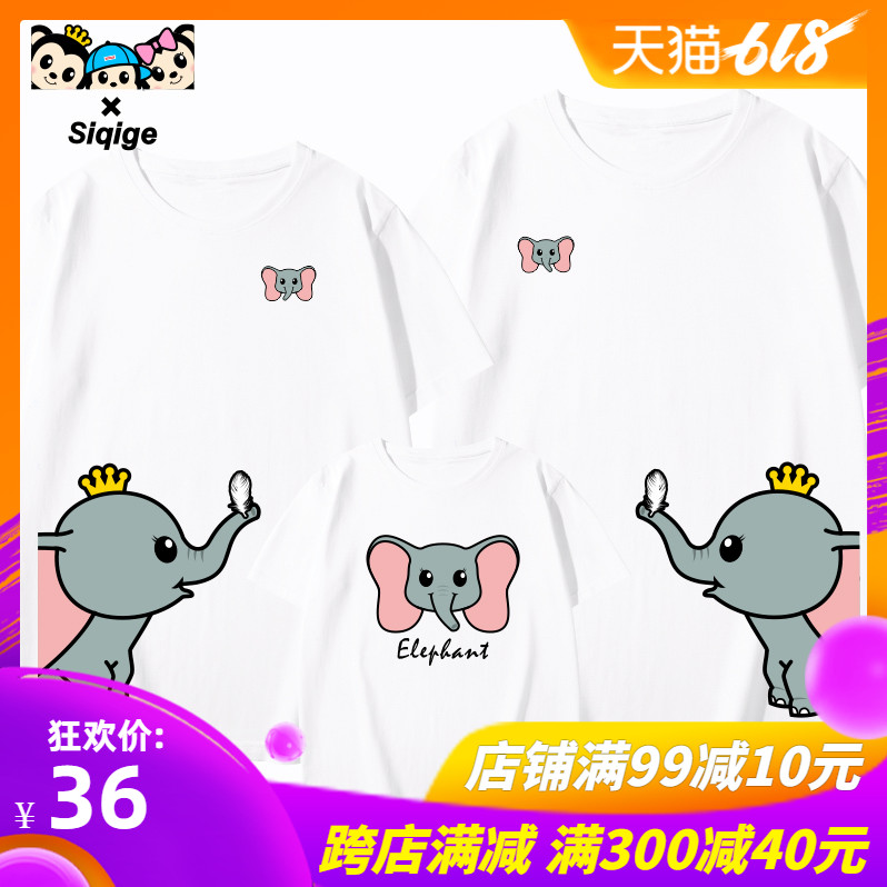 亲子装卡通小飞象短袖t恤夏季洋气宽松一家三四口纯棉加大码定制