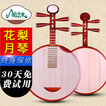 Rosewood Yueqin Suzhou National Musical instruments Peking opera accompaniment Yueqin Sipi two brass factory direct delivery Accessories
