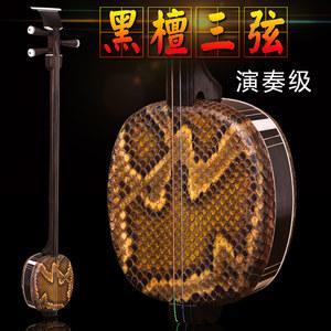依之木黑檀小三弦 中三弦 大三弦乐器 专业演奏用琴 全套配件