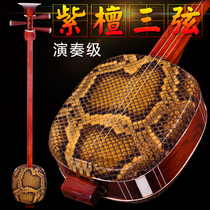 Suzhou National Musical instrument African Rosewood Junior string Three strings junior string instrument Professional playing test class piano