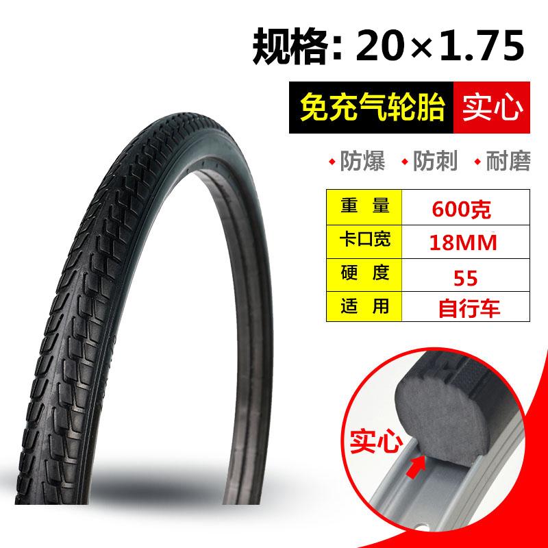 20寸自行车实心胎 20*1.75电动车轮胎 无内胎外胎免充气 胜真空胎