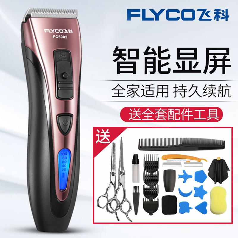 飞科剃头刀电推剪专业剃头发理发器理发神器自己剪成人充电式家用