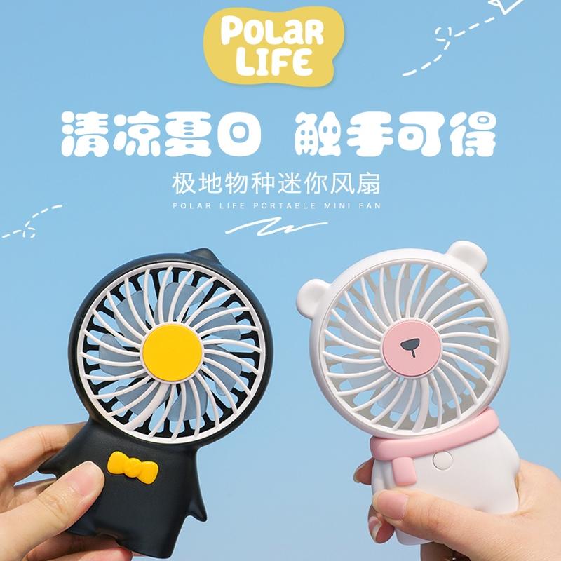 企鹅北极熊风扇手持风扇迷你便携USB风扇卡通充电带底座小风扇,可领取5元天猫优惠券