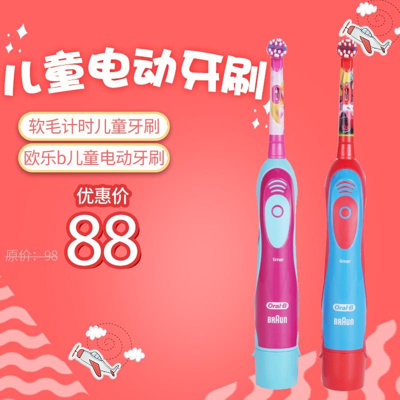 德国博朗OralB/欧乐b儿童电动牙刷3+DB4510K软毛计时儿童小孩牙刷,可领取5元淘宝优惠券