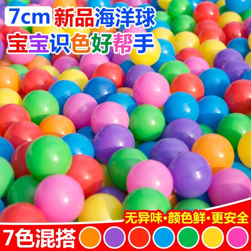 婴儿童小彩球幼儿小孩子玩的海洋球热销0件五折促销