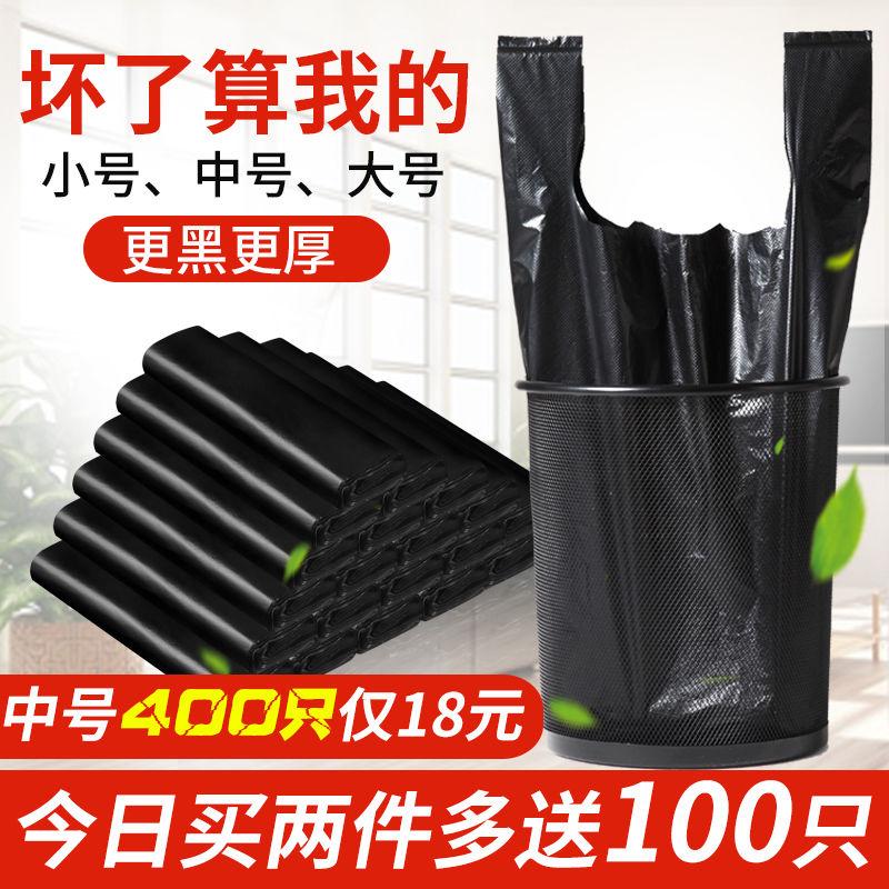 垃圾袋家用加厚特厚手提式宿舍学生厨房黑色背心式塑料袋大马甲袋