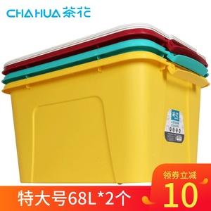 茶花收纳箱塑料特大号加厚有盖学生玩具衣服家用68L整理箱2个箱子
