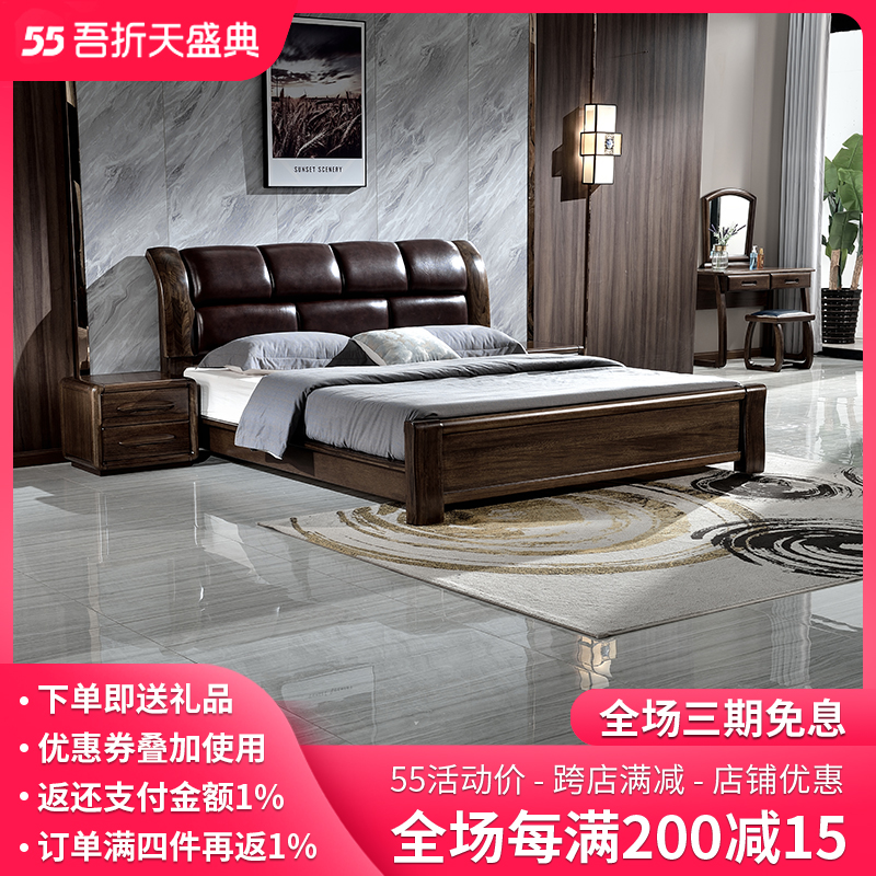Full solid wood bed 1.5m modern Chinese black walnut bed leather bed solid wood double bed 1.8m master bedroom