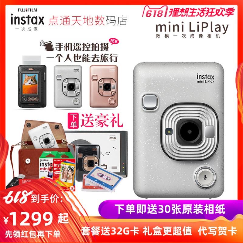 富士拍立得instax mini LiPlay相机数模有声立拍得手机照片打印机