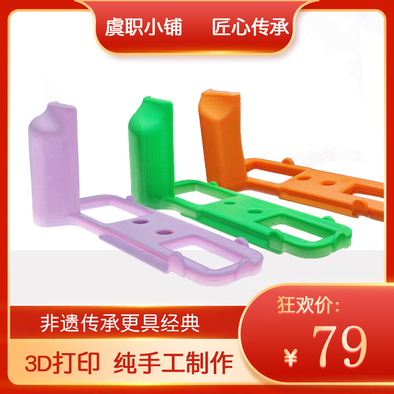 Camera handle PLA material 3D printing quick mount handle camera head accessories student made crafts