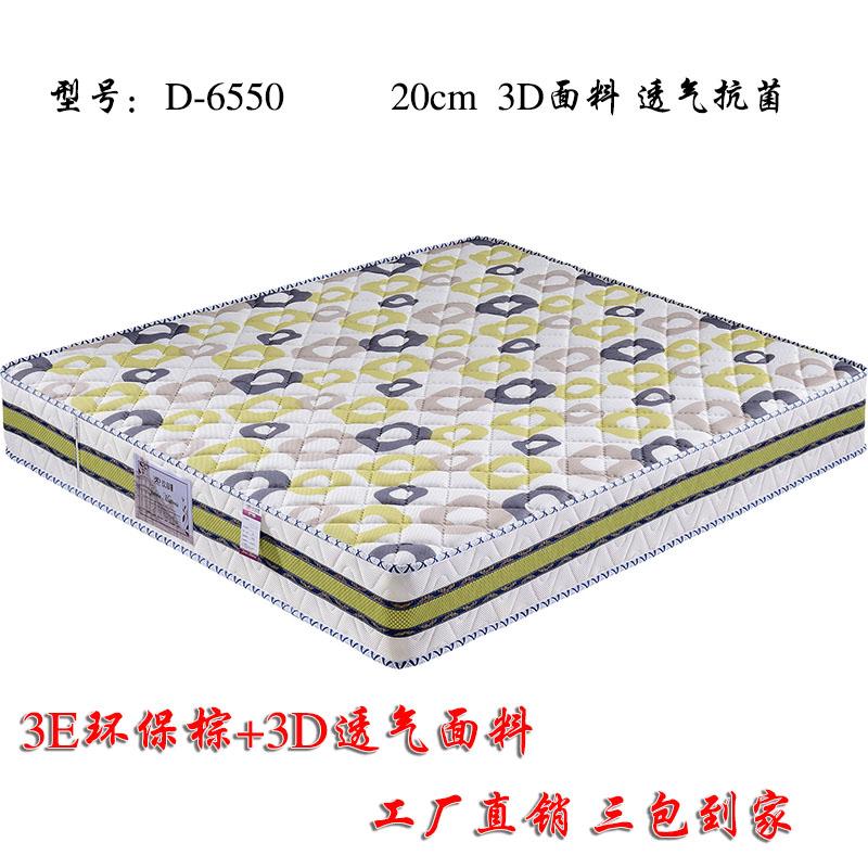 天然椰棕整网弹簧床垫家用儿童席梦思床垫3D面料加厚款环保全棕垫