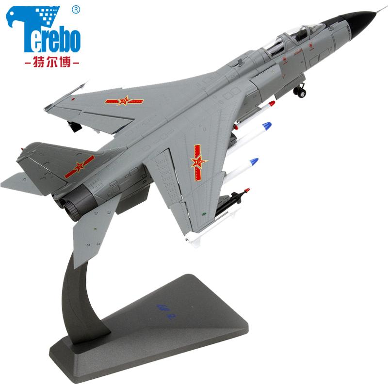 特尔博1:72歼轰7战斗轰炸机模型 JH-7飞豹飞机模型合金成品军事