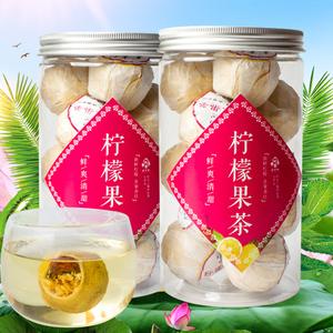 【买2件送花茶壶】一颗柠檬果茶桂圆陈皮山楂枸杞组合型水果茶