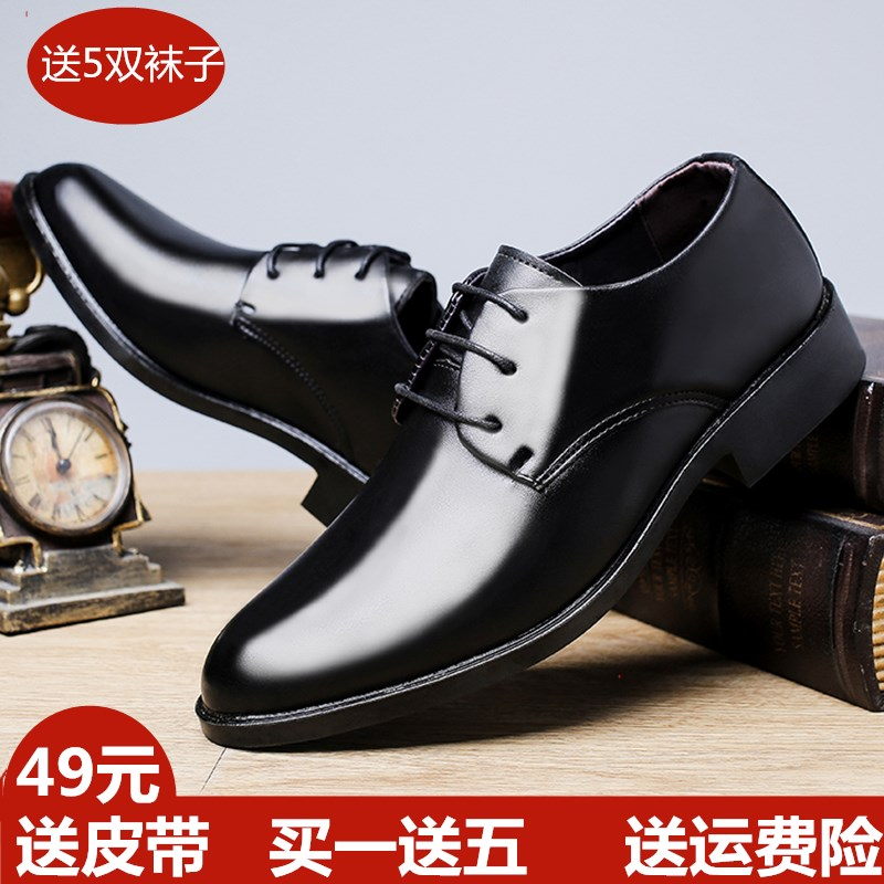 Leather shoes mens Korean version British fashion mens casual leather shoes business dress black mens work shoes shoes breathable