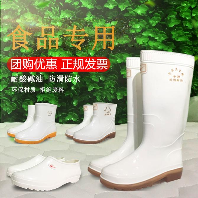 低帮防滑食品卫生靴中筒雨靴高筒食品厂水鞋 加绒 双星男女白色雨鞋