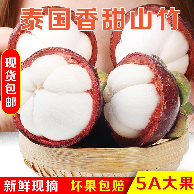 タイの輸入山竹の5斤の新鮮な果物の特級の1箱は5油麻の竹の10大果実の旬の妊婦の6 aを詰めて郵送します。