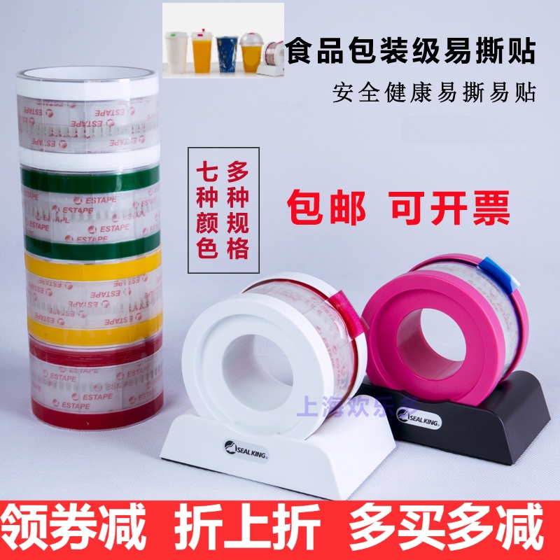 Estape easy tear paste coffee paper cup seal paste juice cup cover seal takeaway milk tea cover beverage leak proof tape
